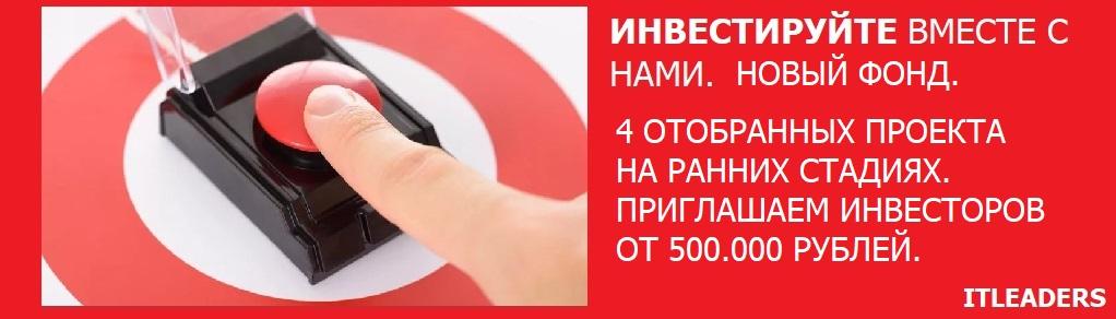 Уникальная возможность стать венчурным инвестором. Формируется новый фонд с порогом входа от 500.000 до 10.000.000 рублей в отобранные проекты ранней стадии.