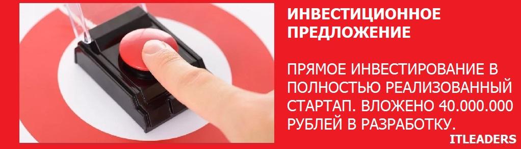 Предлагаем частным инвесторам возможность прямого инвестирования в перспективный стартап, который полностью реализован и готов к продвижению как на российском, так и на международном рынке.