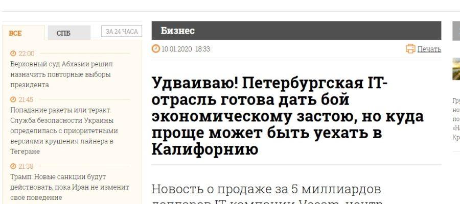 Егор Клопенко прокомментировал новость о продаже Veeam и состояние отечественного венчурного рынка для издания Фонтанка.Ру.
