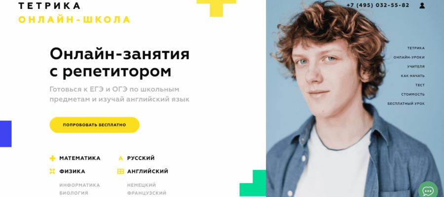 Бывший преподаватель и репетитор Николай Спиридонов запустил образовательный стартап по подготовке к экзаменам и уже привлек 600.000$ венчурных инвестиций.