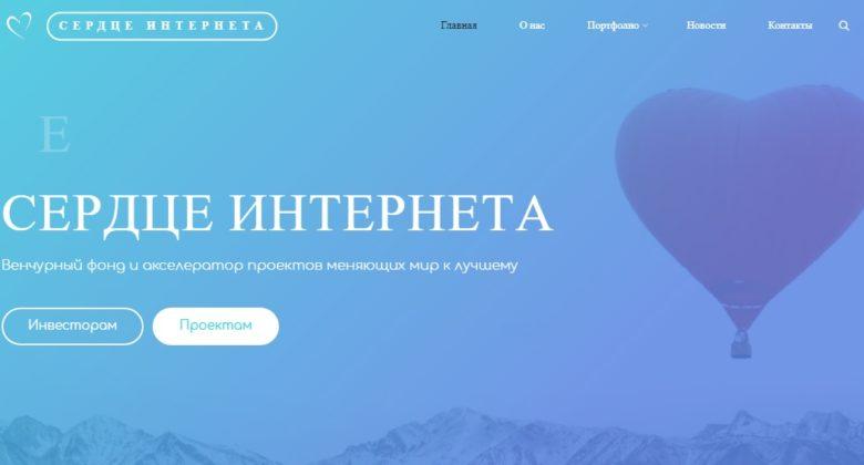 Венчурный фонд «Сердце Интернета», направленный на поддержку социальных интернет-стартапов и проектов, меняющих мир и жизнь людей к лучшему, начал свою работу.