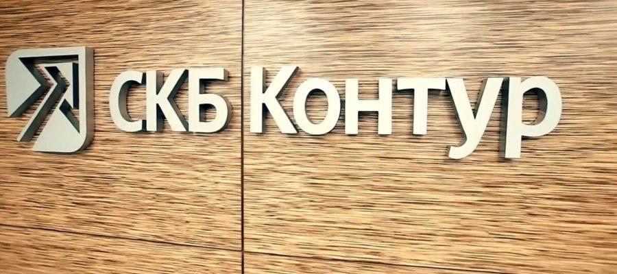 Фонд начал ведение переговоров со стартап-проектом «СКБ Контур». Восток планирует вложить 1,5 миллиарда рублей на развитие и улучшение продукции компании.